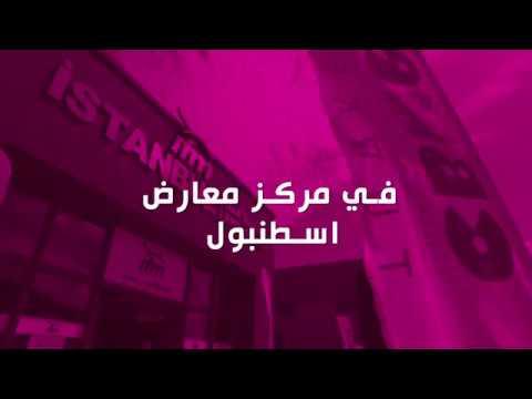 İstanbul Kids Fashion 2018   فيديو ترويجي
