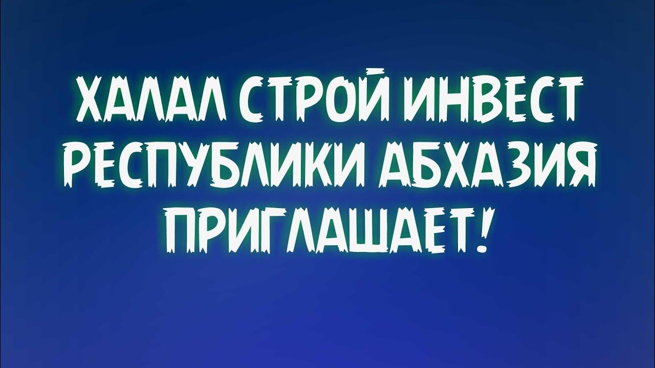 Халал-Строй-Инвест Республики Абхазия - Сотрудничество, бизнес, гарантии.