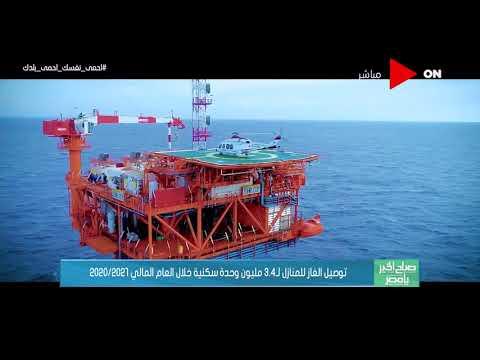 صباح الخير يا مصر - توصيل الغاز الطبيعي للمنازل لـ 3.4 مليون وحدة سكنية خلال العام المالي 2020-2021  - نشر قبل 23 ساعة