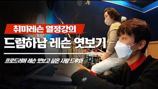 [드럼레슨] 취미드럼레슨현장