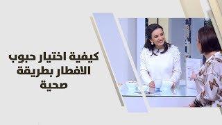 كيفية اختيار حبوب الافطار بطريقة صحية - د. ربى مشربش