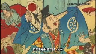 河鍋暁斎記念美術館 暁斎・暁翠が見た明治維新150年展