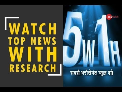 5W1H: Watch top news with research and latest updates, December 12th, 2018