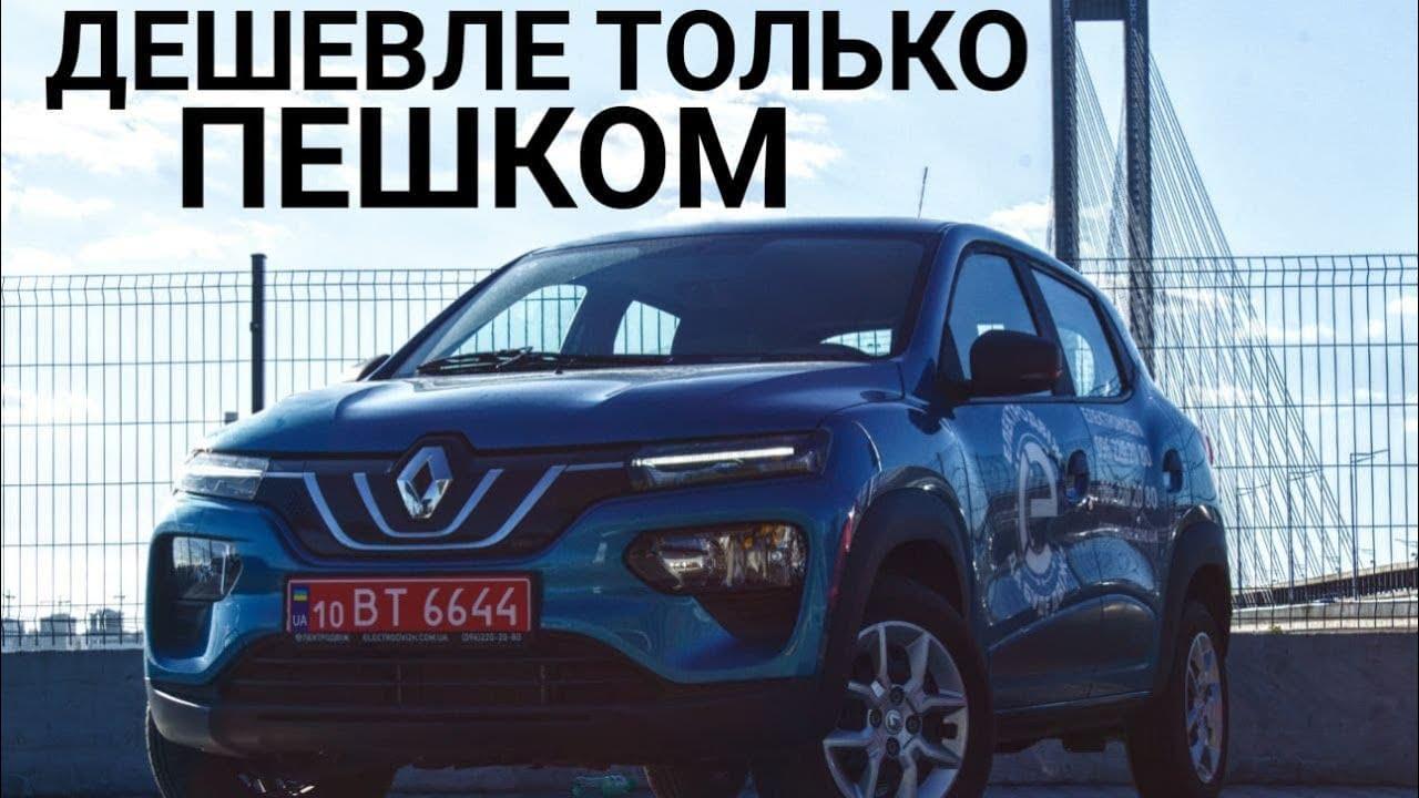 САМЫЙ ДЕШЕВЫЙ ЭЛЕКТРОМОБИЛЬ!!! Renault K-ZE по цене Renault Logan!