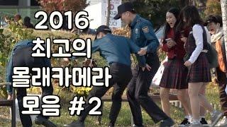 2016 최고의 몰래카메라 모음 #2  Best Pranks Compilation of 2016 #2 (ENG CC)