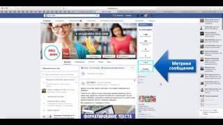 Сохраненные ответы на сообщения на страницах Фейсбук