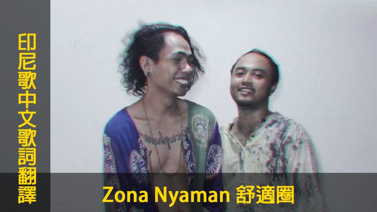 印尼歌曲【Zona Nyaman 舒適圈】中文歌詞翻譯 #chinese #mandarin#LyricVideo - YouTube