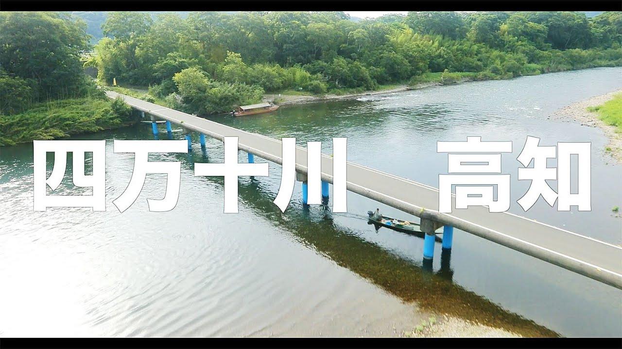 【空の旅#138】「川漁師さんの守備範囲・佐田沈下橋」空撮・たごてるよし 四万十川_Kochi aerial