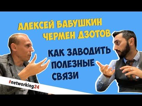 Алексей Бабушкин рассказывает про нетворкинг Чермену Дзотову