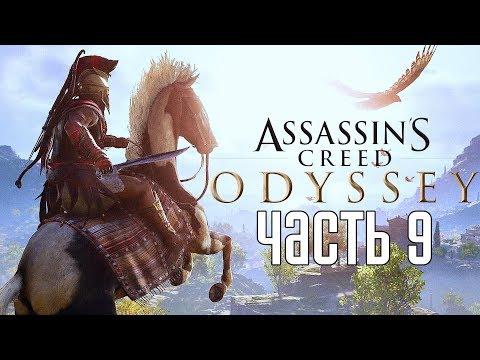 Assassin's Creed: Odyssey ► Прохождение на русском #9 ► ПЕРСОНАЛЬНАЯ ОДИССЕЯ!
