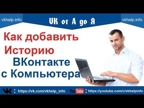 Истории ВКонтакте | Как добавить историю ВКонтакте с компьютера