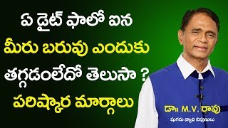 మీరు బరువు ఎందుకు తగ్గడంలేదు | Keto or IF | Weight Loss Tips Telugu  | Sunrise Tv