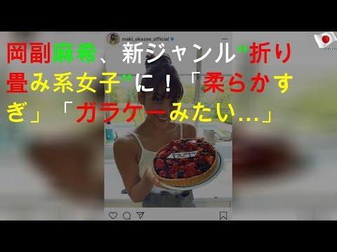 """岡副麻希、新ジャンル""""折り畳み系女子""""に!「柔らかすぎ」「ガラケーみたい…」"""