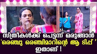 Secret Tips for Ladies to get ready in minutes | Renju Renjimar's Beauty Tips | EP 01 | Makeover