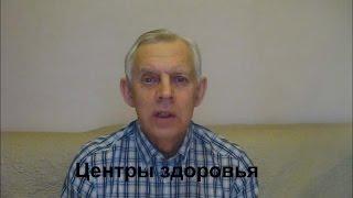 видео Бесплатное обследование организма в Москве