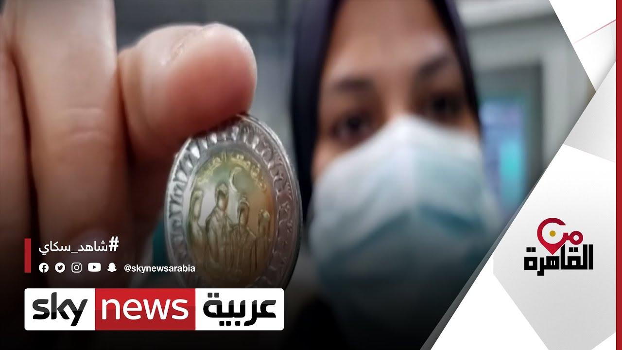 إصدار عملات معدنية تذكارية تكريما للأطقم الطبية بمصر | من القاهرة  - 19:58-2021 / 2 / 27