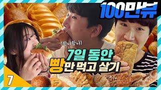 7일 동안 | 서울 유명 빵집