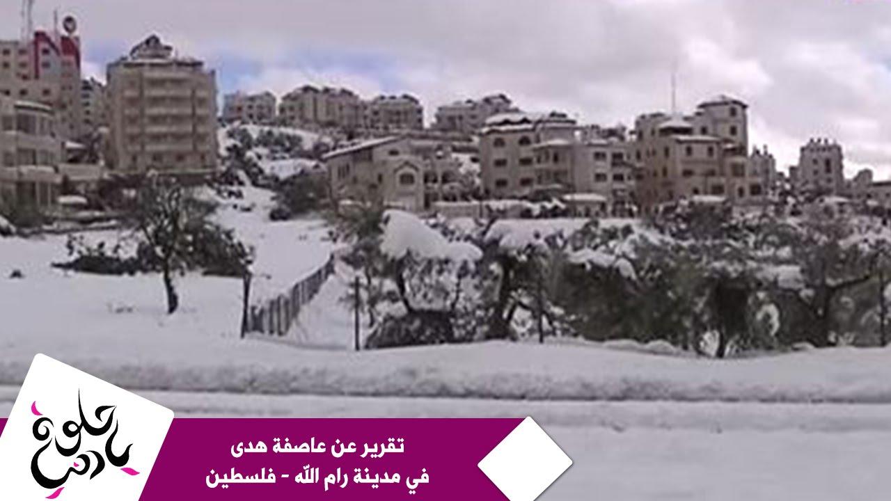 حلوة يا دنيا - تقرير عن عاصفة هدى في مدينة رام الله - فلسطين