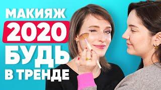 Тренды макияжа 2020 Как краситься в 2020 году