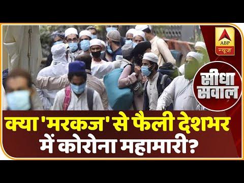 क्या 'मरकज' से फैली देशभर में कोरोना महामारी? देखिए ये बहस | सीधा सवाल | ABP News Hindi