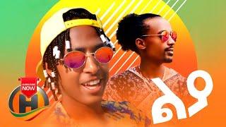 ABEL Z & THE DANI MAN - LYA   ልያ - New Ethiopian Music 2020 (Official Video)
