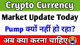 Urgent Why Crypto Market Down Today? Cryptocurrency Update || Big News About Crypto