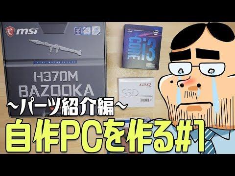 【自作PC】Core i3-8100で高コスパPCを作る #1 ~使用パーツ紹介~