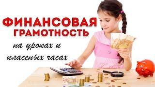 Сценарии уроков и классных часов по курсу финансовой грамотности