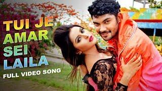 Tui Je Amar Sei Laila | Full Video Song | Pagla Deewana | Porimoni | Shahriaz