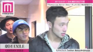 劇団EXILEインタビュー記事 http://mdpr.jp/interview/1470456 【モデル...