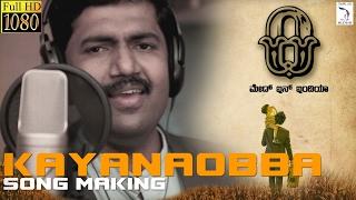 Zero Made In India - Kayanaobba Song Making Video  | Kumaran | New Kannada Movie Song