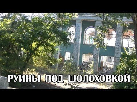 Руины под Шолоховкой (Белокалитвинский район)