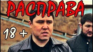 Лучший КАЗАХСТАНСКИЙ криминальный БОЕВИК про БАНДИТОВ 2018! Новый кино фильм онлайн!