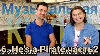 Пираты Карибского моря разбор подробно, как научиться играть? часть 2 | Музыкальная кухня 6