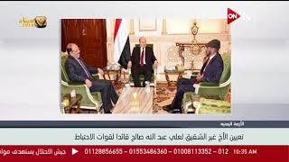 تعيين الأخ غير الشقيق لعلي عبدالله صالح قائداً لقوات الاحتياط باليمن