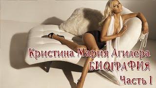 Кристина Мария Агилера БИОГРАФИЯ Часть 1