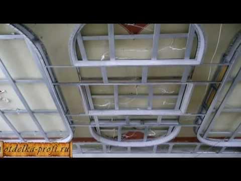 видео: Фотоотчет по монтажу многоуровневого потолка из гипсокартона своими руками