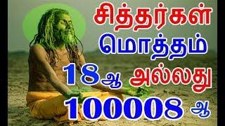 சித்தர்கள் மொத்தம் 18ஆ அல்லது 100008ஆ |  who is siddhargal | how many siddhar | siddhar ragasiyam