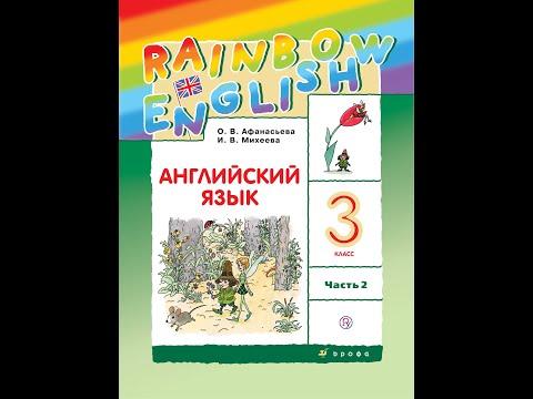 Rainbow English 3 Unit 8 Step 1 + Рабочая тетрадь