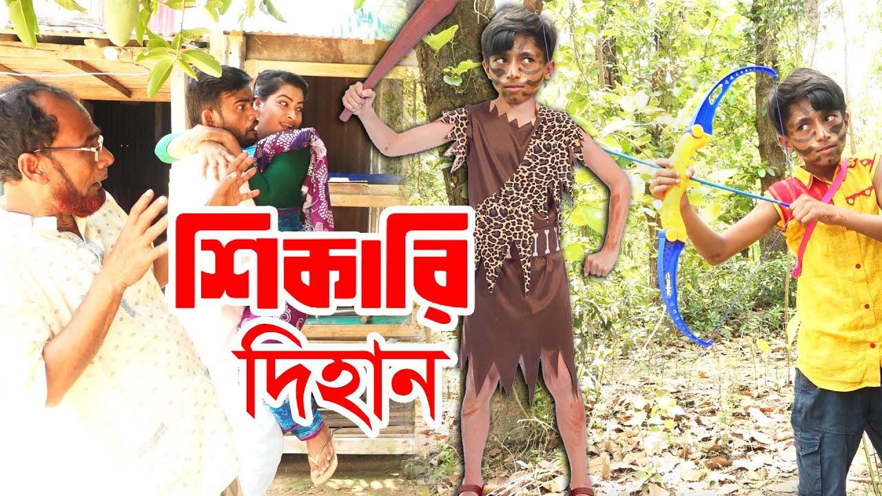 শিকারী দিহান | Shikari Dihan | দিহান স্পেশাল | বাংলা নতুন শর্টফিল্ম ২০২১ | New Bangla Natok 2021