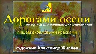 Как рисовать акриловыми красками.  Осенний этюд.(В этом уроке живописи акриловыми красками я стараюсь ответить на вопросы, которые часто встречаются в элек..., 2014-10-27T08:35:01.000Z)