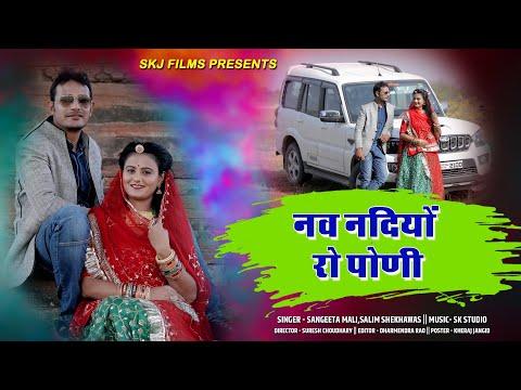 new-rajasthani-blockbuster-song-ii-नव-नदियो-रो-पोणी-ii-sangeeta-mali-ii-dj-song-2021