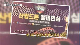 한국교통안전공단·MTN '제2회 산업드론 챔피언…