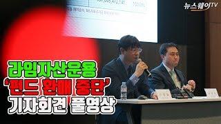 [풀영상]라임자산운용 펀드환매중단 기자회견