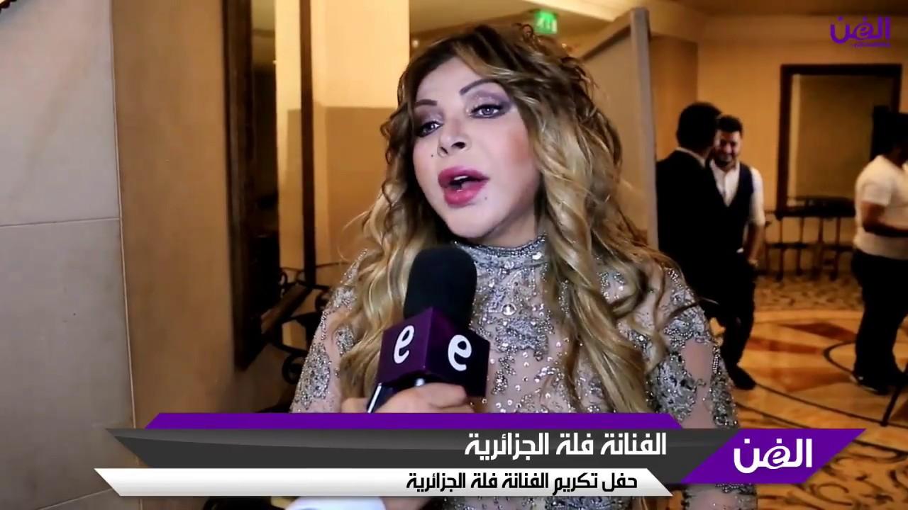5378678ea خاص بالفيديو-ممن اعتذرت فلة الجزائرية خلال تعيينها سفيرة الفن في العالم  العربي؟