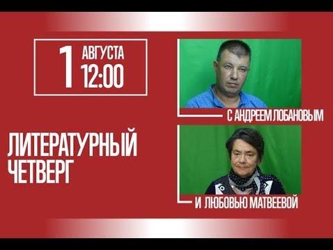 Литературный четверг с Андреем Лобановым и Любовью Матвеевой