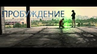 ПРОБУЖДЕНИЕ -Трейлер (Тизер) к Фильму Артура Казачкова