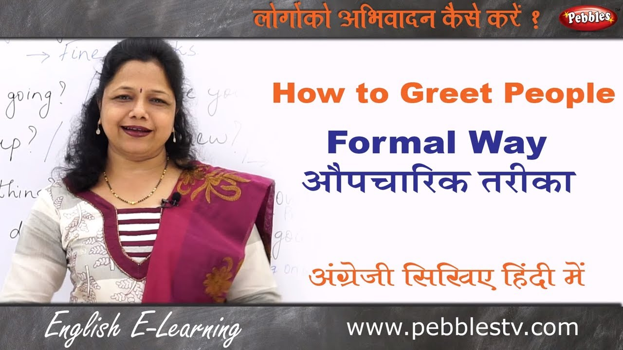 How to greet people in formal way greetings learn english how to greet people in formal way greetings learn english through hindi hindi video m4hsunfo
