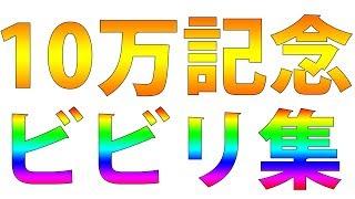 【10万人記念】バイオハザード7発狂シーン集!前半【よしなま】