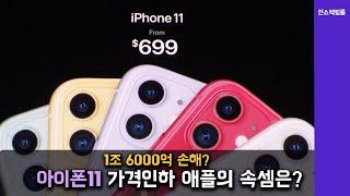 아이폰11 가격 인하! 애플은 1조 6천억원을 지킬 수 있을까?!